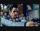【JUDGE EYES #09】私立探偵チョ・マテヨ【ゆっくり実況】