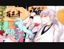 【人力刀剣乱舞】 鶴丸センセーション【鶴丸国永】