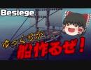 【Besiege】ゆっくりが船作るぜ!