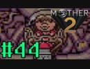 【実況】大人も子供も、おねーさんも。RPG【MOTHER2 ギーグの逆襲】Part44