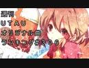 週刊UTAUオリジナル曲ランキング#306