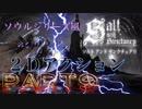 【ソルト アンド サンクチュアリ】Part9 ダークソウルやブラッドボーンにそっくり2Dゲーム Salt and Sanctuary
