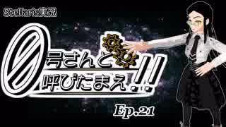 【Stellaris】ゼロ号さんと呼びたまえ!! Episode 21 【ゆっくり・その他実況】
