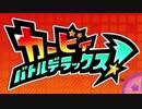 【実況】カービィ4体が殴り合いで決める、コピー能力最強決定戦 part1