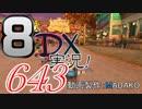 初日から始める!日刊マリオカート8DX実況プレイ643日目