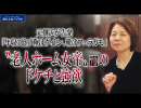 """《完全版》""""老人ホーム女帝""""のドケチと強欲"""
