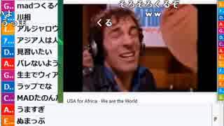 We are the worldを聴く加藤純一