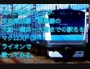 VY1と東北ずん子がマクロスF OPのライオンで京浜東北線・根岸線の大船〜横浜〜大宮までの駅名を歌ってみる。