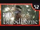 卍【実況】今日のブラッドボーン_52