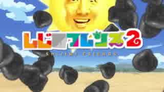 【松岡修造】しじみフレンズ2