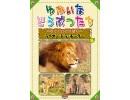 ゆかいなどうぶつたち ①ライオン・トラ・チーター