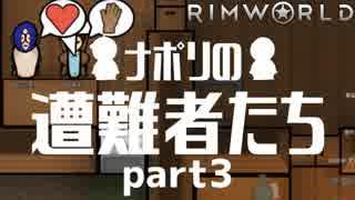 【実況】ナポリの遭難者たち part3【RimW