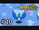 【実況】ぼく、ポケモンになる part10【ポケダン赤】