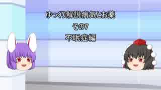 【ゆっくり解説】 病気とお薬 その7 不眠症編