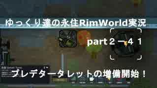 ゆっくり達の永住RimWorld実況part2-41