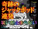 【ゲーセン】メダルゲームで目指せジャックポット!Coin Castle実況