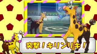 【ポケモンUSM】突撃!キリンリキ!