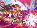 【FEヒーローズ】Echoes - 力の神 ドーマ特集