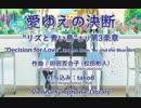 【打ち込み】『愛ゆえの決断』(『リズと青い鳥』より第3楽章)【響け!ユーフォニアム】