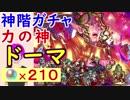 【FEH_240】「力の神 ドーマ 」ガチャ引いてく!   神階英雄ドーマ 【 ファイアーエムブレムヒーローズ 】