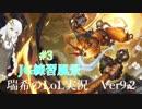【実況プレイ】瑞希の練習風景【LoL】【jg Wukong】#3