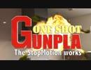 ONE SHOT GUNPLA  The StopMotion works