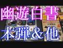 【幽☆遊☆白書のカードダス紹介】本弾&スーパーバトル&ストーリーコレクション&メモリアル&PPカード&バンプレカード