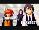 【Fate/MMD】ぐだーずとぐっちゃん【EVERYBODY】