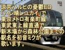 初音ミク「ハレ晴レユカイ」で有楽町線・東武東上線直通の駅名歌う