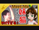 【一周忌記念】復活の妹猫【Meet-Me】