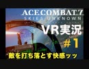 【VR実況】エースコンバット7を華麗に初見プレイ【01】
