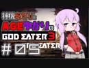 【GE3】神機あかりとAGEゆかりのGE3【#05】