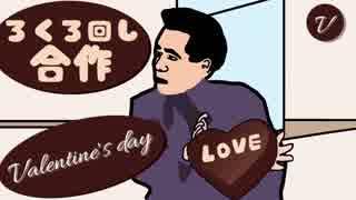 ろくろ回し合作Ⅴ Happy Valentine's Day.