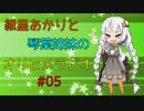 紲星あかりと琴葉姉妹のオリヒメラジオ #05【VOICEROIDラジオ】