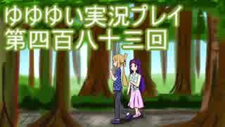 全員集合! 結城友奈は勇者である 花結いのきらめき実況プレイpart483