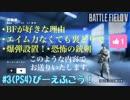 #3[BFV]びーえふごう![PS4]恐怖の銃剣