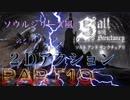 【ソルト アンド サンクチュアリ】Part10 ダークソウルやブラッドボーンにそっくり2Dゲーム Salt and Sanctuary