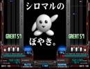 【BMS】 しろまるのぼやき  -HOP MIX-