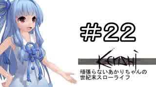 [kenshi]頑張らないあかりちゃんの世紀末