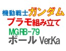 【機動戦士ガンダム】プラモ組み立て雑談配信!【MG 1/100 RB-79 ボール Ver.Ka】