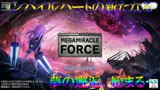 【実況】超次元、夢の邂逅再び―『メガミラクルフォース』 Ep.1