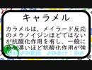 【wiki読み動画】キャラメル/みおが読んでみた