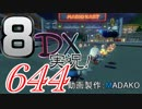 初日から始める!日刊マリオカート8DX実況プレイ644日目
