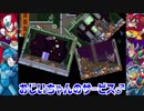 【実況】ロックマンX2~おじいちゃんのサービス♂~part8