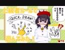 【Quick, Draw!】5秒で描いてみた!【Vtuber_ねこまねねこ】
