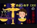 合コン女子(33)の企業分析【15】