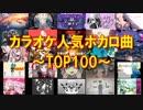 【最新版】カラオケ人気ボカロ曲TOP100!【全曲歌詞付き】