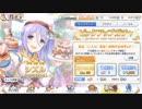 【プリコネ】シズル(バレンタイン)ピックアップガチャ70連+チケット