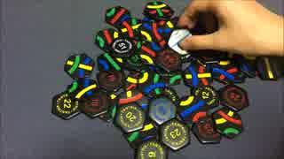 フクハナのボードゲーム紹介 No.323『タントリックス』