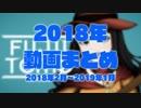 ニコマス自作動画まとめ('18年2月~'19年1月)